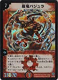 デュエルマスターズ 【DM-08】 超竜バジュラ 【スーパーレア】