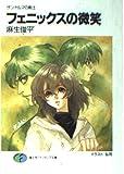 フェニックスの微笑 (富士見ファンタジア文庫―ザンヤルマの剣士)