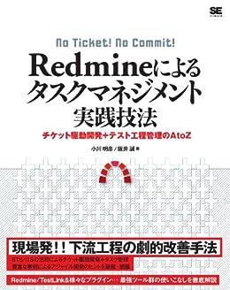 [小川明彦, 阪井誠]のRedmineによるタスクマネジメント実践技法