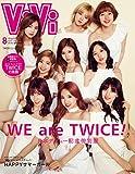 ViVi (ヴィヴィ) 2017年8月号増刊 TWICEスペシャルエディション [雑誌]