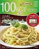 大塚食品 マイサイズ バジルクリーム 100g×10個