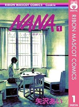 [矢沢あい]のNANA―ナナ― 1 (りぼんマスコットコミックスDIGITAL)