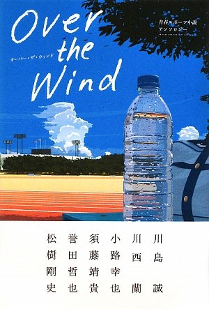 Over the Wind―青春スポーツ小説アンソロジーの詳細を見る