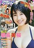 漫画アクション No.22 2015年 11/17号 [雑誌]の画像