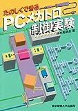 たのしくできるPC(プログラマブルコントローラ)メカトロ制御実験