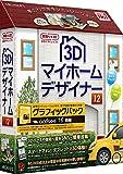 3Dマイホームデザイナー12 グラフィックパック