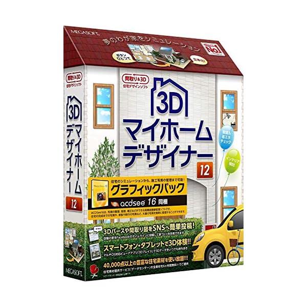3Dマイホームデザイナー12 グラフィックパックの商品画像