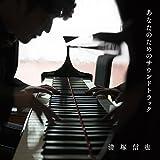 あなたのためのサウンドトラック(音楽/CD)