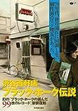 渋谷百軒店ブラック・ホーク伝説 (CDジャーナルムック)