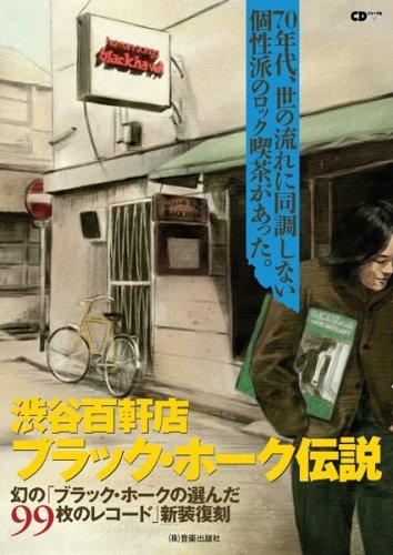 渋谷百軒店ブラック・ホーク伝説 (CDジャーナルムック)の詳細を見る