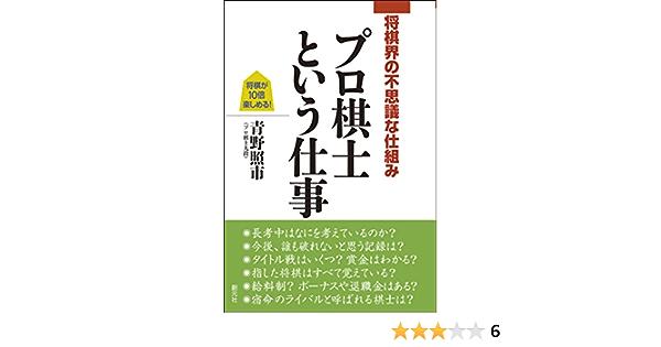 賞金 将棋 タイトル 戦