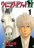 ウイニング・チケットII(1) (ヤングマガジンコミックス)