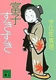 富子すきすき (講談社文庫)