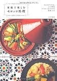 家庭で楽しむモロッコ料理 画像