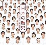 『日本の歴史』LIVE CD