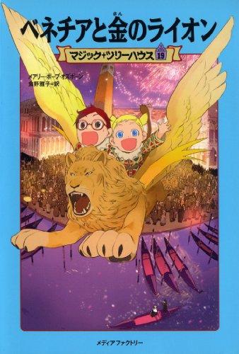 マジック・ツリーハウス 第19巻ベネチアと金のライオン (マジック・ツリーハウス 19)の詳細を見る