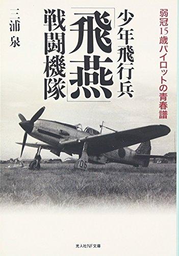 少年飛行兵「飛燕」戦闘機隊―弱冠15歳パイロットの青春譜 (光人社NF文庫)
