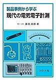 製品事例から学ぶ   現代の電気電子計測
