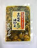九州産ザーサイ入り高菜油炒め ×5袋