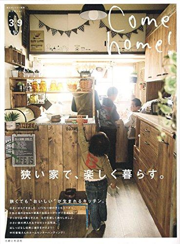RoomClip商品情報 - Come home! Vol.39 (私のカントリー別冊)