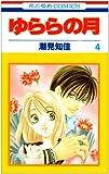 ゆららの月 第4巻 (花とゆめCOMICS)