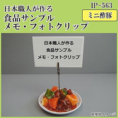 日本職人が作る 食品サンプル メモ・フォトクリップ ミニ酢豚 IP-563