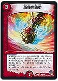 デュエルマスターズ/DMR-17/25/R/革命の鉄拳/火/呪文