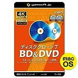 ディスククローン7 BD&DVD Mac版 | 変換スタジオ7シリーズ | カード版 | Mac対応