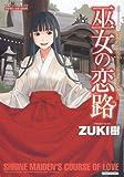 巫女の恋路 / ZUKI樹 のシリーズ情報を見る