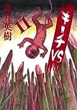 キーチVS 11 (ビッグコミックス)
