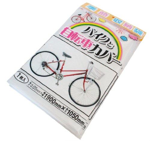 自転車 バイク用 カバー 透明 2個パック 1枚入...