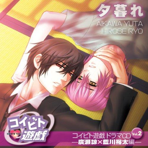 コイビト遊戯 ドラマCD Vol.2 「夕暮れ -廣瀬諒×藍川裕太編-」