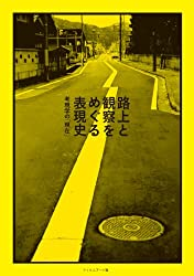 路上と観察をめぐる表現史 ──考現学の「現在」