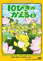 10ぴきのかえる VOL.2 [DVD]