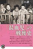 「混血児」の戦後史 (青弓社ライブラリー)