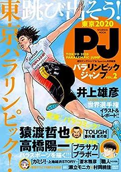 [週刊ヤングジャンプ&Sportiva共同編集]のTOKYO 2020 PARALYMPIC JUMP パラリンピックジャンプ Vol.2 (ヤングジャンプコミックスDIGITAL)