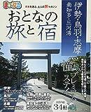 まっぷる おとなの旅と宿 伊勢・鳥羽・志摩 南知多・三河湾 (マップルマガジン)