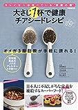 大さじ1杯で健康  チアシードレシピ (ぴあMOOK)