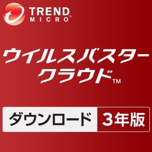 【旧商品】トレンドマイクロ ウイルスバスター クラウド 3年版 ダウンロード版 Windows版 (旧版・3台版)