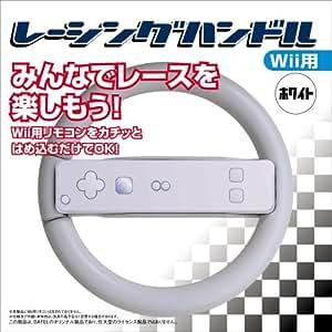 レーシングハンドル (Wii用) (ホワイト)