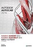 日経BP社 オートデスク Autodesk AutoCAD 2016 / Autodesk AutoCAD LT 2016 公式トレーニングガイドの画像