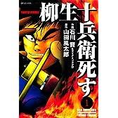 柳生十兵衛死す 1 (SPコミックス)