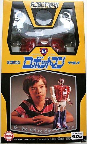 ロボットマン