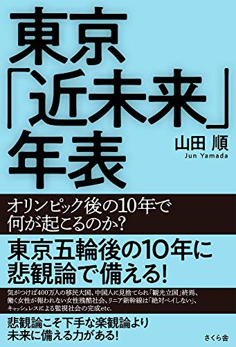 東京「近未来」年表 ―オリンピック後の10年で何が起こるのか?