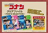 名探偵コナン クリアファイル ~FAN'S SELECTION~ BOX商品 1BOX = 20個入り、全20種類+ラストラッキー賞