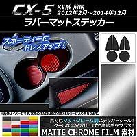 AP ラバーマットステッカー マットクローム調 マツダ CX-5 KE系 前期 2012年02月~2014年12月 パープル AP-MTCR403-PU 入数:1セット(6枚)