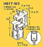ネグロス電工  吊り金具 HB1T-W3