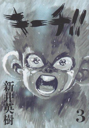 キーチ!! (3) (ビッグコミックス)の詳細を見る