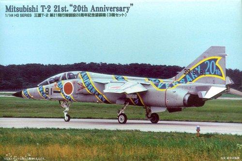 1/144 ハイグレードジェットファイターシリーズ 三菱T2第21飛行隊創設20周年記念塗装機