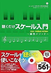 聴くだけスケール入門~藤巻メソッド~ 【DVD-ROM付き】